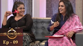 Nakshathrathilakkam I Ep 09 - With Manju Pillai and Surabhi Lakshmi   Mazhavil Manorama