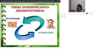Проблемное развитие  Обучение младших школьников с ЗПР  Архипова С А
