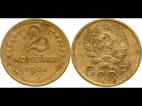 Реальная цена монеты 2 копейки 1936 года. Разбор всех разновидностей и их стоимость.