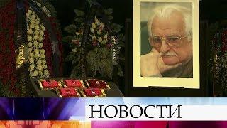 Сотни людей пришли в Центральный дом кинематографистов отдать дань памяти Марлену Хуциеву.