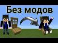 Как сидеть в minecraft pe без модов mp3