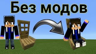 Как сидеть в Minecraft PE без модов