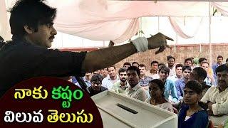 నాకు కష్టం విలువ తెలుసు - పవన్ || pawan kalyan heart touching speech - janasena party