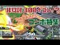 【EXVS2】非覚醒300コン!? 覚えておきたいドラゴンコンボ特集【ドラゴンガンダム…
