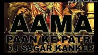 AAMA PAAN KE PATRI (NASHIK DHOL)DJ SAGAR KANKER(MP3_160K)