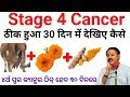 Cancer ka ilaj Ghar par Karen || Breast Cancer ka ilaj || Rajiv dixit cancer treatment