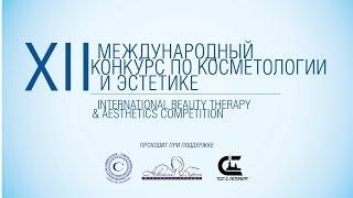 Двенадцатый Международный конкурс по косметологии и эстетике(, 2014-04-10T09:57:46.000Z)