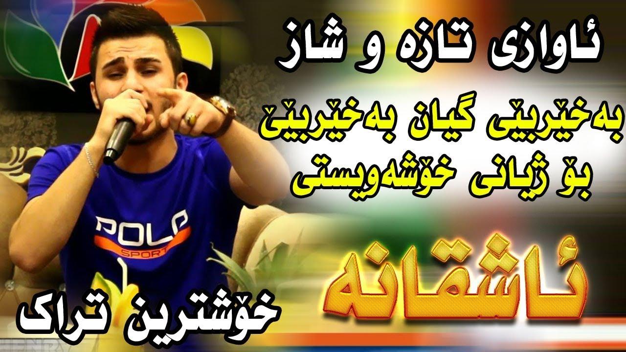 Ozhin Nawzad 01 ( Baxerbey Bo Zhyani Xoshawisty ) Ga3day Hamay Aras