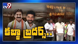 Cong MP Revanth Reddy land acquisition case investigation in Gopanpally