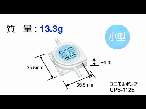 日東工器小型・軽量の圧電ポンプ ユニモルポンプシリーズ