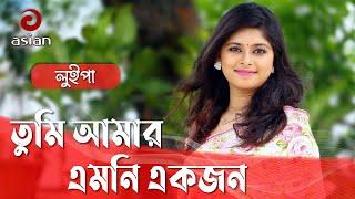 tumi-amar-emoni-ekjon-luipa-evergreen-bangla-movie-song-2018