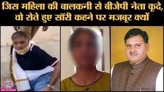 Haryana BJP नेता Chander Prakash Kathuria जिस महिला से मिलने गए थे, उसका Video Whatsapp पर आया
