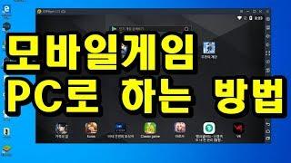 모바일게임(휴대폰) PC(컴퓨터)로 하는법!! 설치방법