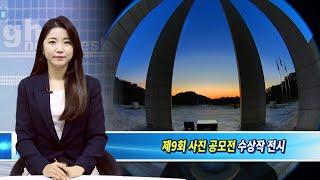 강북구, 제9회 사진 공모전 수상작 전시