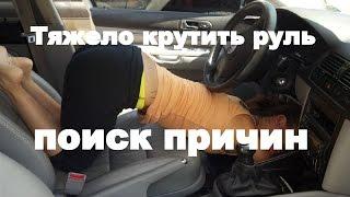Тяжело крутить руль, ищем причины...(ищем причины по которым тяжело крутить руль, советы, нюансы... группа ВКонтакте по ремонту ВАЗ: https://vk.com/club690574..., 2015-03-13T16:43:35.000Z)