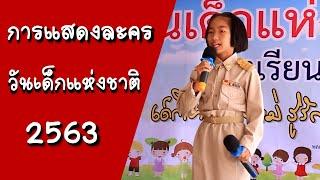 การแสดงละคร วันเด็กแห่งชาติ 2563