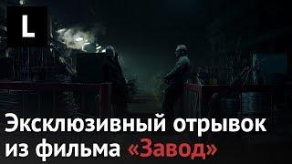 Эксклюзивный отрывок из фильма «Завод» Юрия Быкова