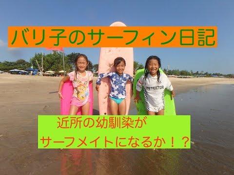 【バリ子のサーフィン日記】6歳女の子 初めての海で自力テイクオフできるのか!?
