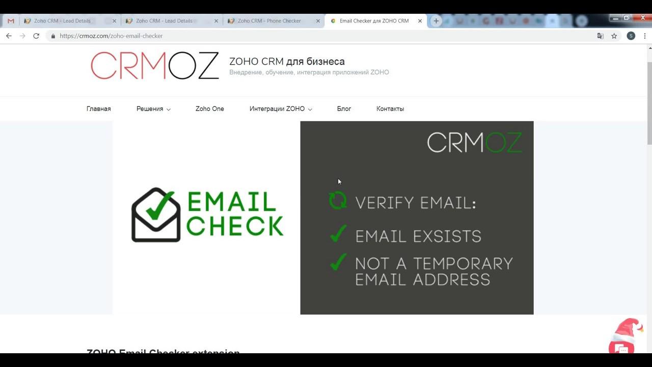 Email Checker для ZOHO CRM