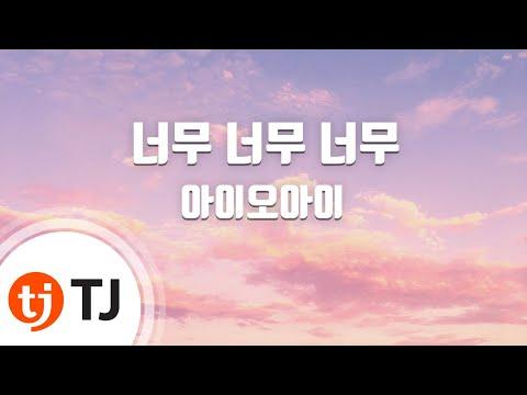 [TJ노래방] 너무너무너무 - 아이오아이(I.O.I) / TJ Karaoke