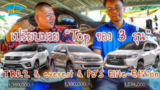 เปรียบมวย PPV ตัว TOP ในไทยอะไรเด็ด Fortuner TRD.2 VS Everest 2018 Vs Pajero sport Elite-Edition