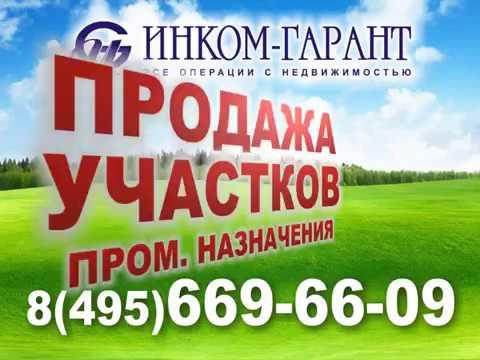 Продажа участков пром. назначения