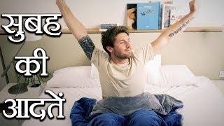 गलती से भी सुबह उठ के ये मत करना, नहीं तो ये आपको बर्बाद कर देगा   You Need Healthy Morning Habits