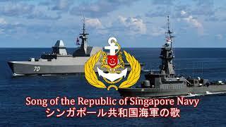 """【シンガポール軍歌】Song of the Republic of Singapore Navy """"Sons of the Sea"""" / シンガポール共和国海軍の歌"""