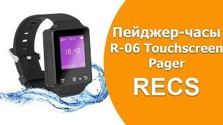 видео Пейджер - часы R-800 RECS для системы вызова официанта и персонала