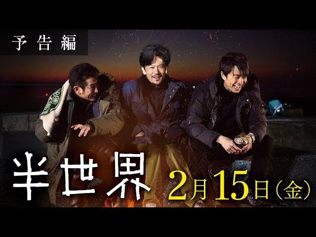 『半世界』本予告 2019年2月公開
