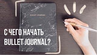 НАЧИНАЮ НОВЫЙ BULLET JOURNAL (минимализм)