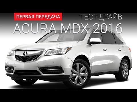 "Acura MDX (Акура МДХ): тест-драйв от ""Первая передача"" Украина"