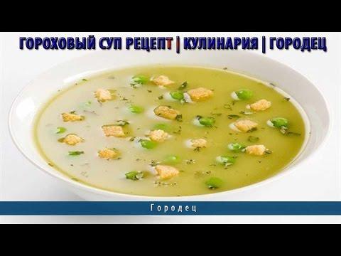 Гороховый суп рецепт   Кулинария   Городец