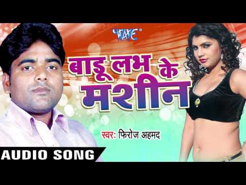 बाड़ू लभ के  Machine   Badu Love Ke Machine   Firoz Ahmed   Bhojpuri Song