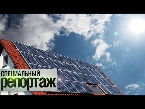 Энергия солнца. Альтернативная энергетика Армении