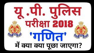 UP POlice Constable 2018 | गणित Syllabus (जाने पूरा पाठ्यक्रम हिंदी में )