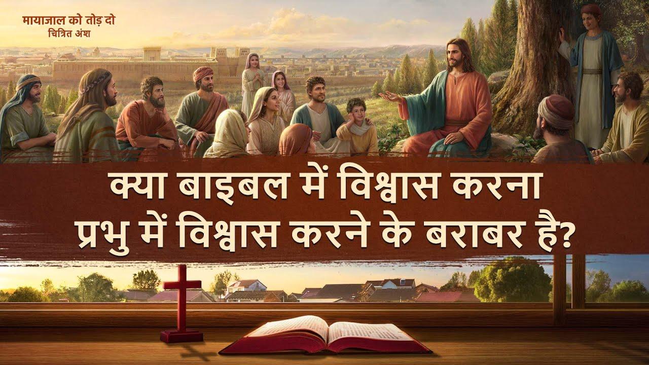 """Hindi Christian Movie """"मायाजाल को तोड़ दो"""" अंश 4 : क्या बाइबल में विश्वास करना प्रभु में विश्वास करने के बराबर है?"""