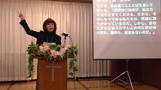 Kingdom Vol.9~ネヘミアの生き方に学ぶ・松澤富貴子牧師・ワードオブライフ横浜