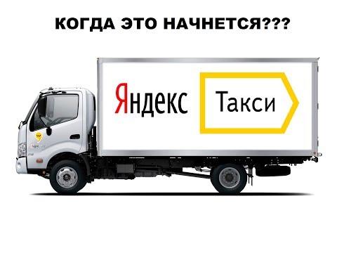 Грузовое Яндекс. Такси. Когда заработает и что происходит с подключениями???