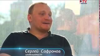 Братья Сафроновы. Звёздное интервью: Сергей Сафронов