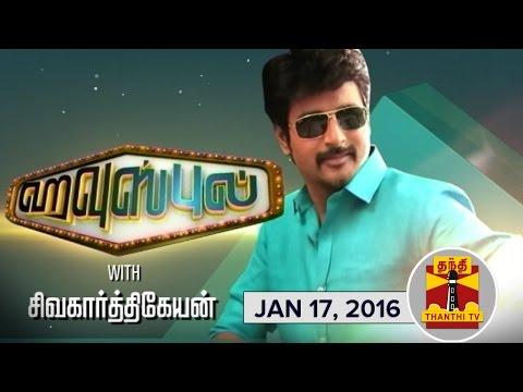 Rajinimurugan Special : Housefull with Actor Sivakarthikeyan (17/1/2016) - Thanthi TV
