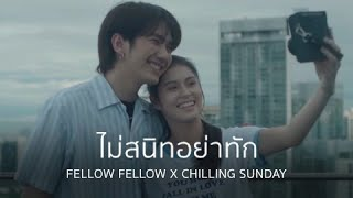fellow fellow X Chilling Sunday - ไม่สนิทอย่าทัก [Official Music Video]