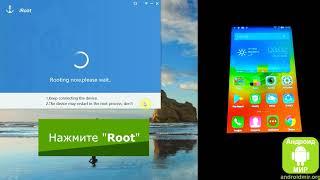 Как получить Root права с помощью iRoot VRoot
