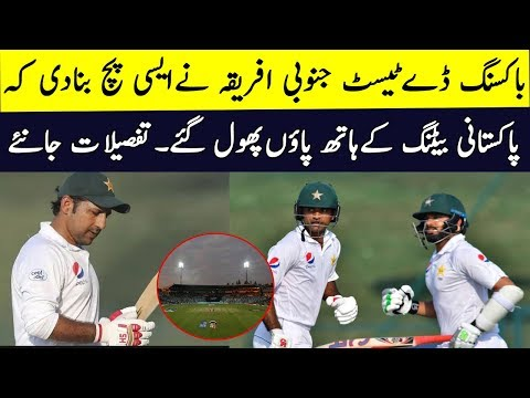Pakistan VS South Africa 1st Test Day1 Preview Test Of Pakistan Batting