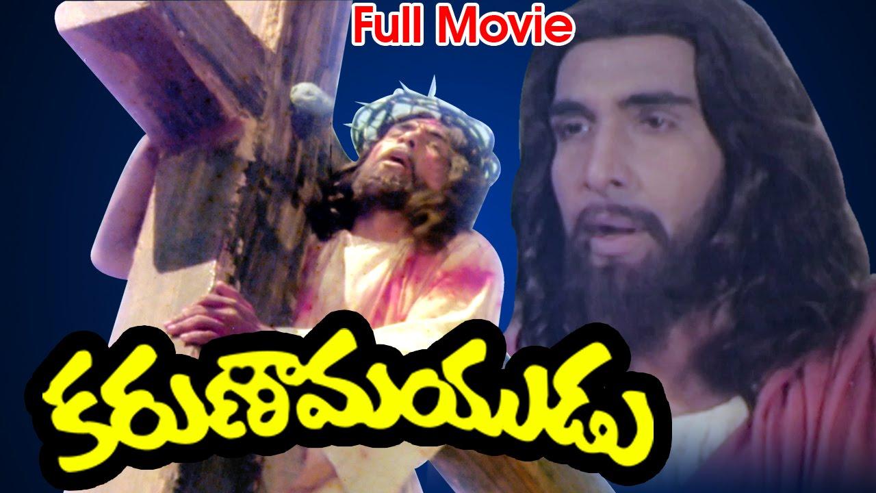 Full Length Karunamayudu Telugu Movies || Vijayachander || Ganesh Videos – DVD Rip ..