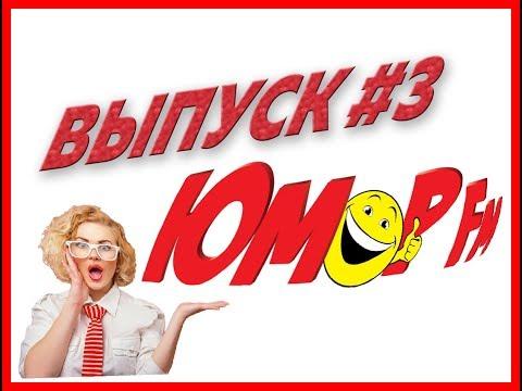 Юмор FM #3 - ЛУЧШИЕ ПРИКОЛЫ МЕСЯЦА 2019 АПРЕЛЬ, ЗАСМЕЯЛСЯ - ПРОИГРАЛ