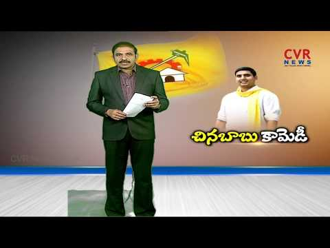 చిన్న బాబు కామెడీ|Nara Lokesh Comedy or Serious over TDP will win 175 seats in 2019 polls | CVR News