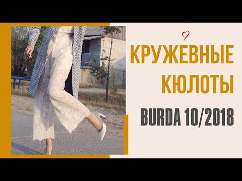 Шью сама КРУЖЕВНЫЕ БРЮКИ-КЮЛОТЫ в стиле Valentino/Burda 10/2018