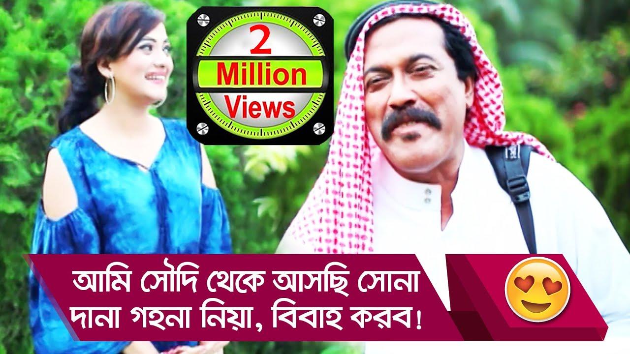 'আমি সৌদি থেকে আসছি সোনা দানা গয়না নিয়া, বিবাহ করব'! হা হা! দেখুন- Funny Video - Boishakhi