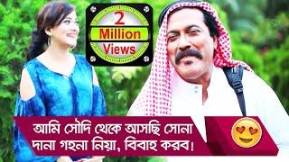 'আমি সৌদি থেকে আসছি সোনা দানা গয়না নিয়া, বিবাহ করব'! হা হা! দেখুন- Funny Video - Boishakhi TV Comedy